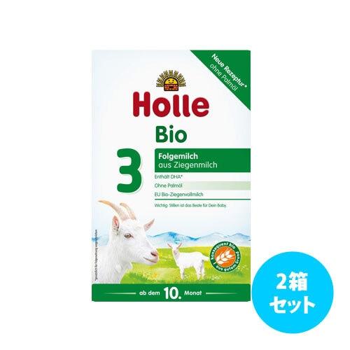 [2箱セット] Holleビオ山羊乳粉ミルク(月年齢: 3 10ヶ月以降用)