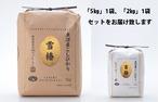 新米【送料込】令和3年産 魚沼産特別栽培コシヒカリ100% 雪椿【玄米5kg+2㎏】