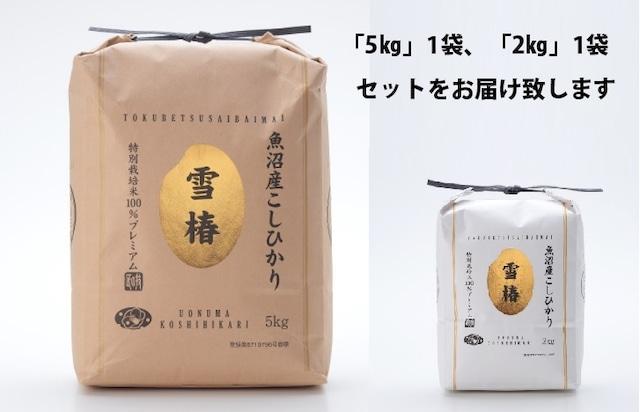 新米【送料込】令和3年産 魚沼産特別栽培コシヒカリ100% 雪椿【玄米2kg】