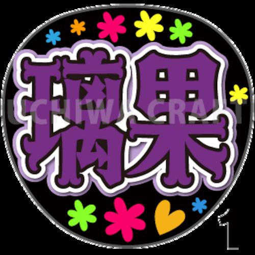 【プリントシール】【乃木坂46/佐藤璃果】『璃果/しぃなちゃん』コンサートや劇場公演に!手作り応援うちわで推しメンからファンサをもらおう!!