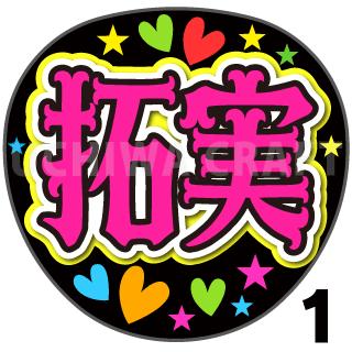 【プリントシール】【JO1/川西拓実】『拓実』『たっくん』コンサートやライブに!手作り応援うちわでファンサをもらおう!!!