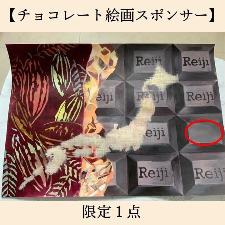 【限定1点!チョコレート絵画にお名前載せます】イベント用で制作中の絵画にお名前掲載+ポスタープレゼント