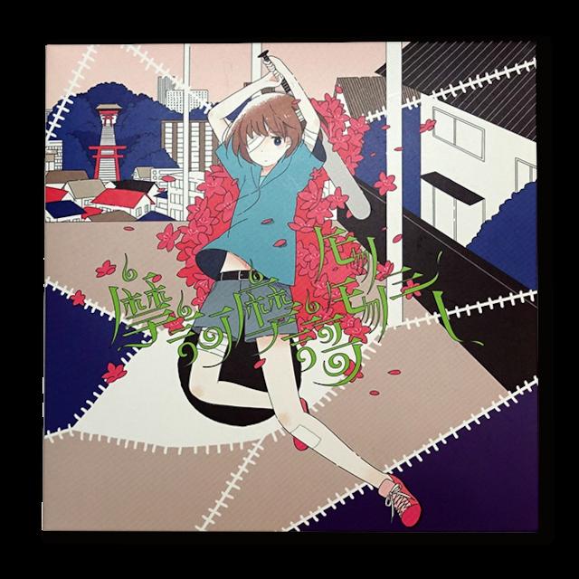 sasakure.UK/摩訶摩謌モノモノシー - メイン画像