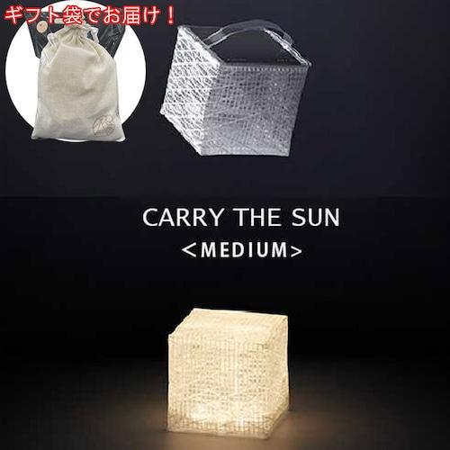 【ギフト袋に入れてお届け!】CARRY THE SUN キャリーザサン  Medium 折りたたみ LED ランタン 太陽光充電 軽量 持ち運び コンパクト エコライト キャンプ アウトドア ソーラー パフ モデル チェンジ 商品