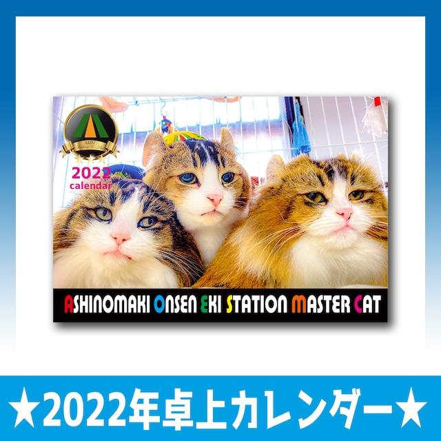2022年 ねこ駅長カレンダー【卓上】