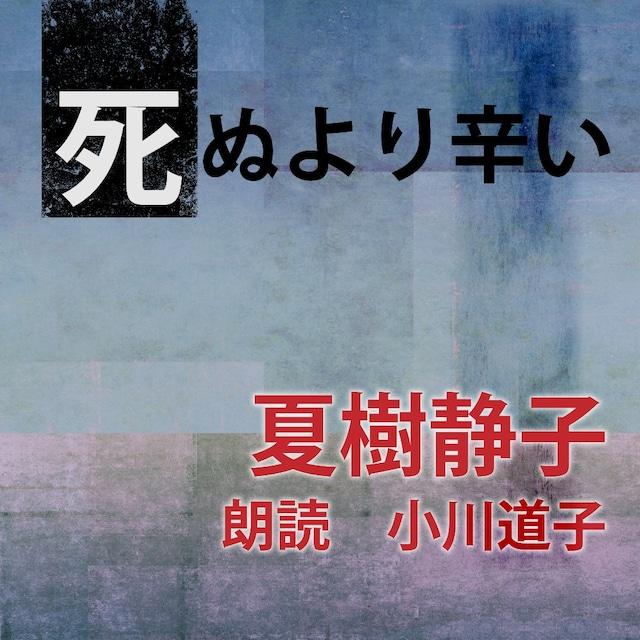 [ 朗読 CD ]死ぬより辛い  [著者:夏樹静子]  [朗読:小川道子] 【CD1枚】 全文朗読 送料無料 オーディオブック AudioBook