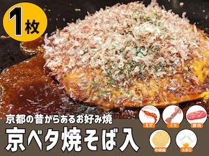 京ベタ焼そば入(1枚)