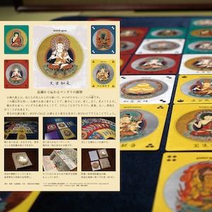 【近日入荷予定】曼荼羅タロット「観仏符(かんぶつふ)」~仏様からの聖なるメッセージ~【送料込み】