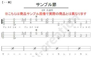 津軽三下り(Tsugaru-sansagari) 三味線文化譜