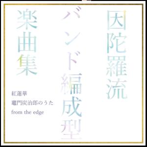 因陀羅流バンド編成型 楽曲集 vol.1