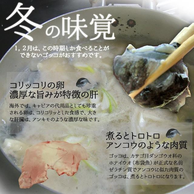 【TVで話題!函館産のレア食材】ごっこ 3kg以上