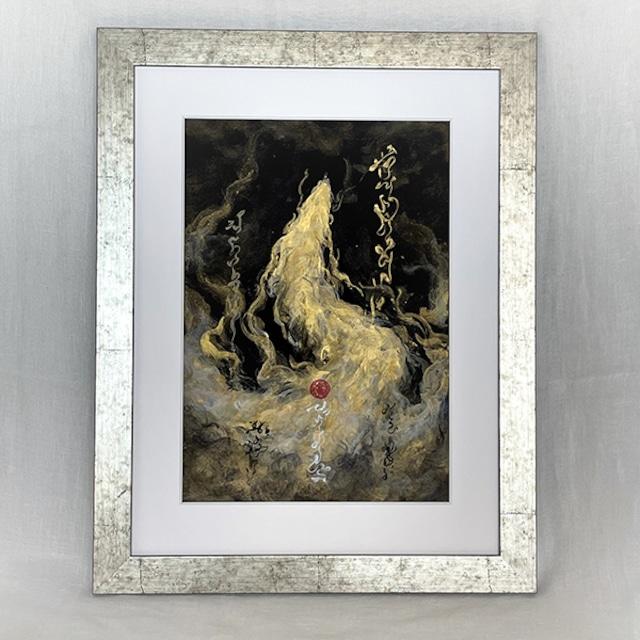 金龍 上昇 昇り龍 龍神画、風水画 原画 A4サイズ額付き