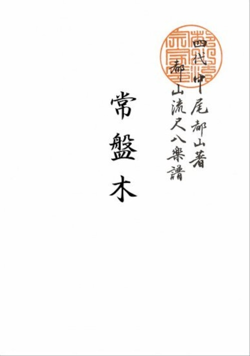 T32i235 常盤木(尺八/幾山検校/楽譜)