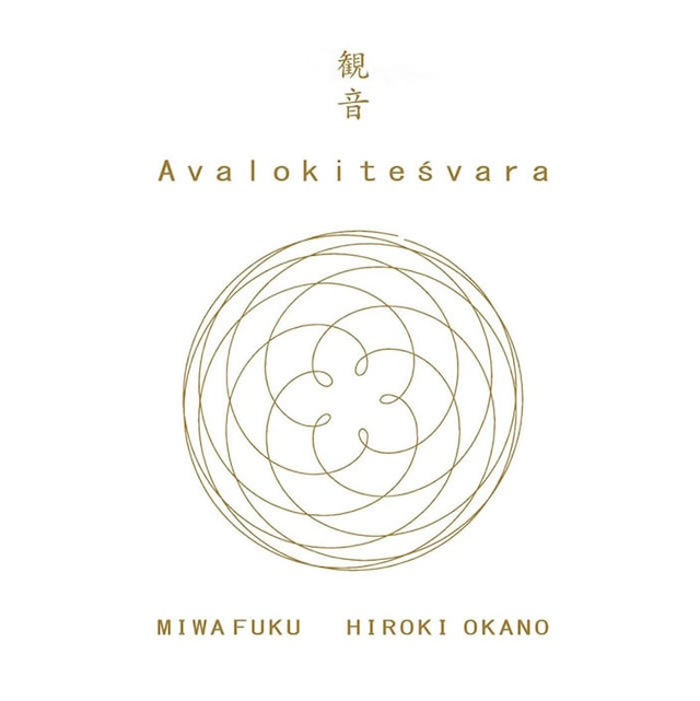 観音 -Avalokitesvara- 〜清浄な空間の創造に各界のオピニオン・リーダーご推奨〜