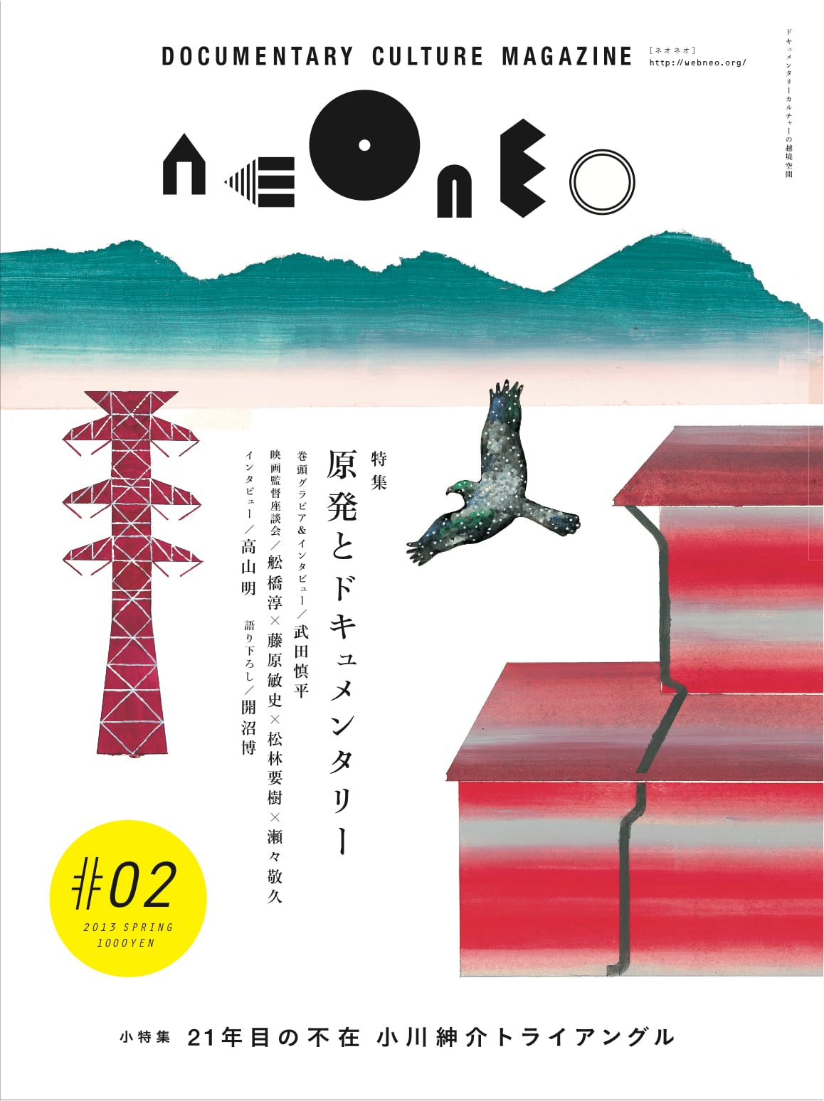 neoneo #02 原発とドキュメンタリー