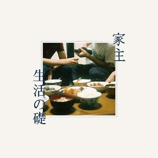 家主 - 生活の礎 (LP)