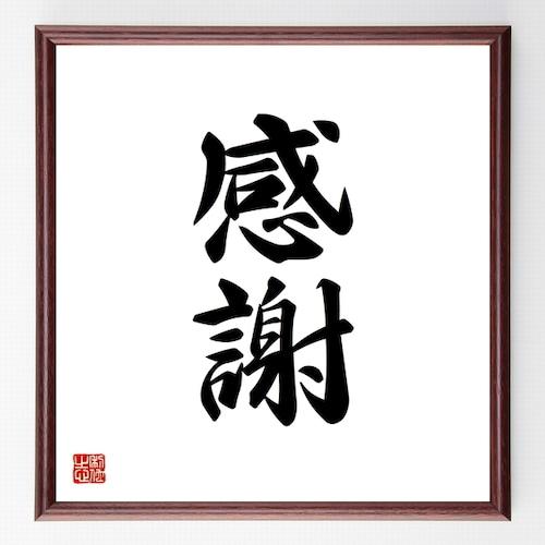二字熟語書道色紙『感謝』額付き/受注後直筆(千言堂)Z0037