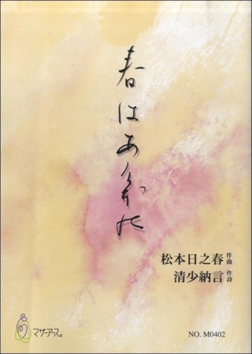 M0402 春はあけぼの(箏、歌/松本日之春/楽譜)