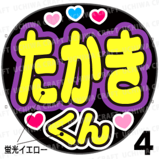 【蛍光プリントシール】【Hey!say!JUMP/高木雄也】『たかきくん』コンサートやライブに!手作り応援うちわでファンサをもらおう!!!