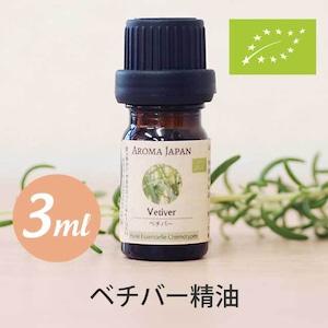 ベチバー精油【3ml】エッセンシャルオイル/アロマオイル