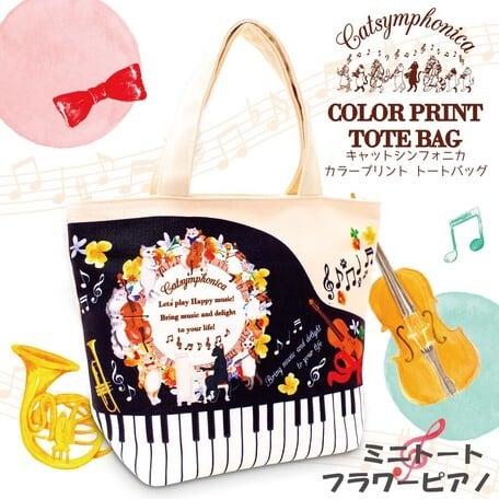 キャットシンフォニカ カラープリントミニトートバッグ フラワーピアノ