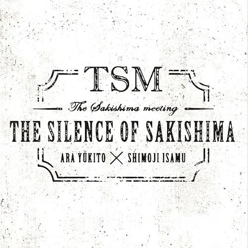 [THE SILENCE OF SAKISHIMA]THE SAKISHIMA meeting