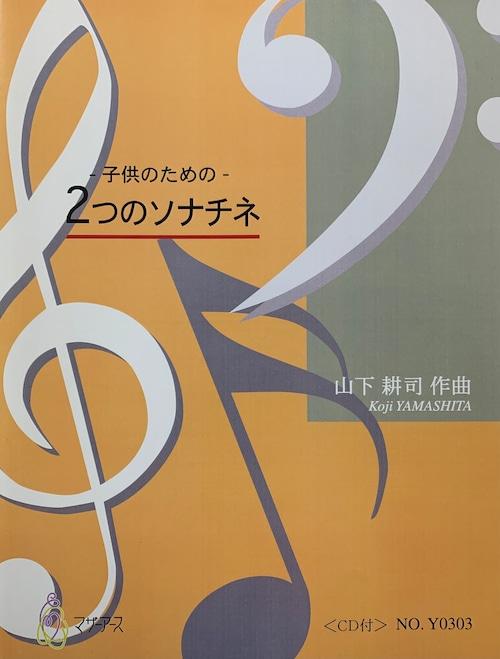 Y0303 2つのソナチネ(ピアノ/山下耕司/楽譜)