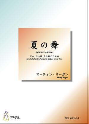 R0010-2,-3,-4 夏の舞(尺八,三味線,十七絃/マーティン・リーガン/楽譜)