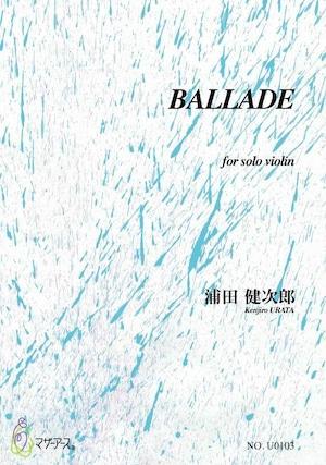 U0103 BALLADE(バイオリンソロ/浦田健次郎/楽譜)
