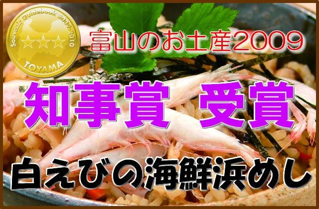 富山県知事賞受賞 白えびの海鮮浜めし(炊き込みご飯)2合用