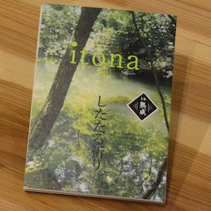 「itona」第5号