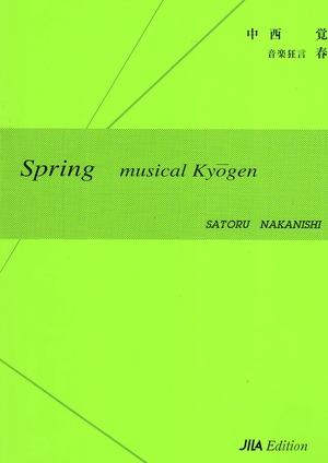 N14i94 春(テノール、バリトン、フルート、チェロ、打楽器/中西覚/楽譜)