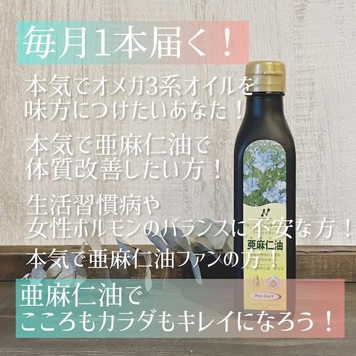 毎月1本届く!亜麻仁油 健康的な食事に欠かせないオメガ3高含有のカラダに優しいオイル!クール便無料