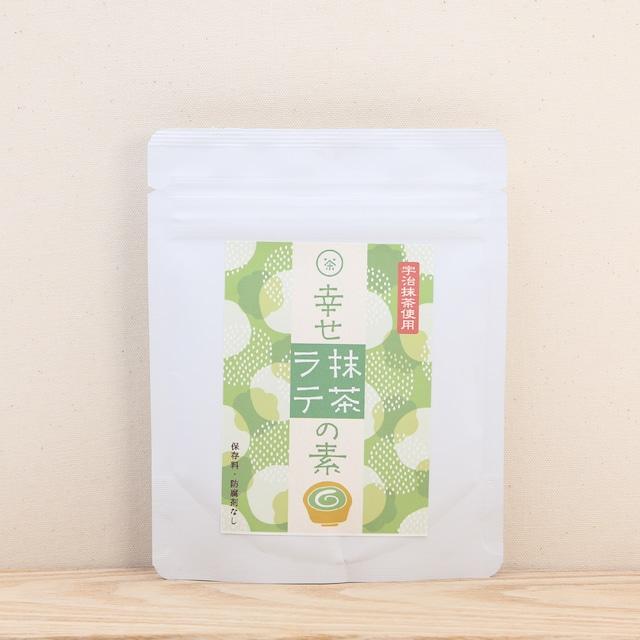 幸せ抹茶ラテの素|無添加・防腐剤不使用