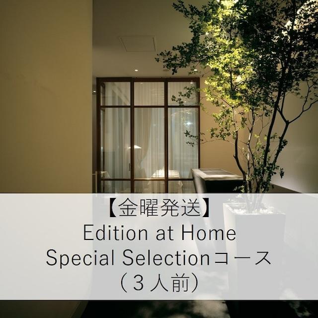 【関東・東海・関西地方限定/クール便配送】Edition at Home Special Selection 3人前コース