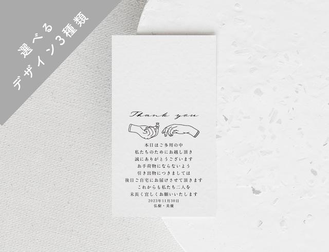 シンプル お大人の手書き サンキューカード サンクスカード │引き出物 ショップカード