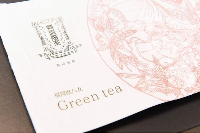八女茶(郷田製茶)茶葉 80g