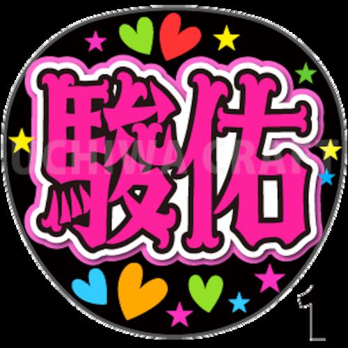 【プリントシール】【なにわ男子/道枝駿佑】『駿佑/みっちー』コンサートやライブに!手作り応援うちわでファンサをもらおう!!!