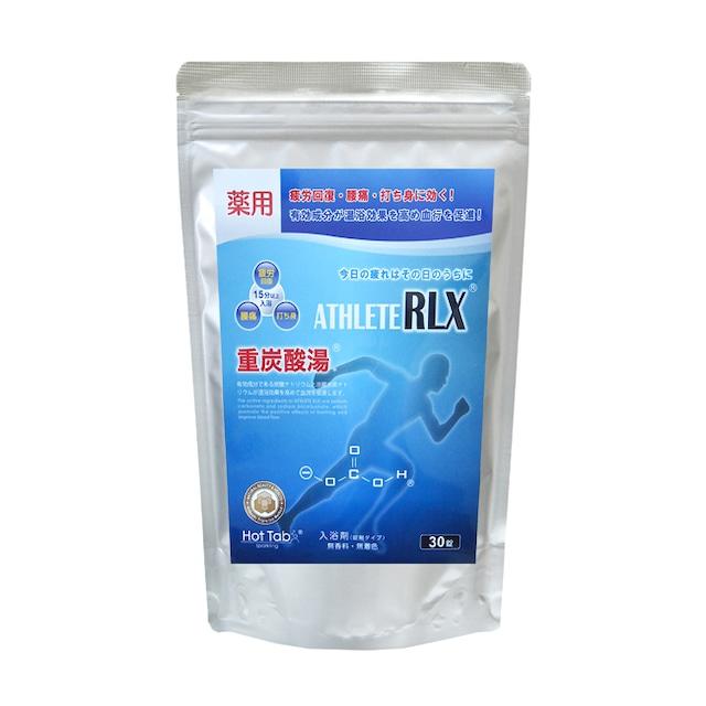 【すばやく疲労回復!】プレミアム ATHLETE RLX(プレミアム アスリートリラックス)30錠 通常サイズ