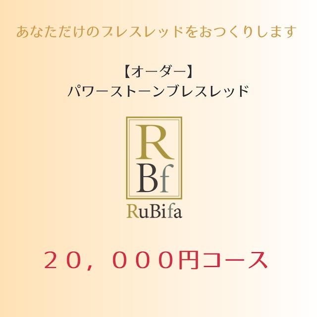 【オーダー】パワーストーンブレスレッド20000円コース