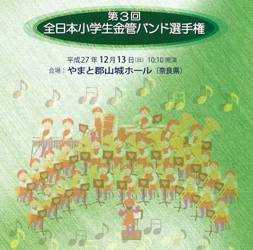 【CD】第3回全日本小学校金管バンド選手権/グループ別CD