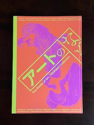 【図録】「アートのなぞなぞー高橋コレクション展 共振するか反発するか?」 図録/静岡県立美術館