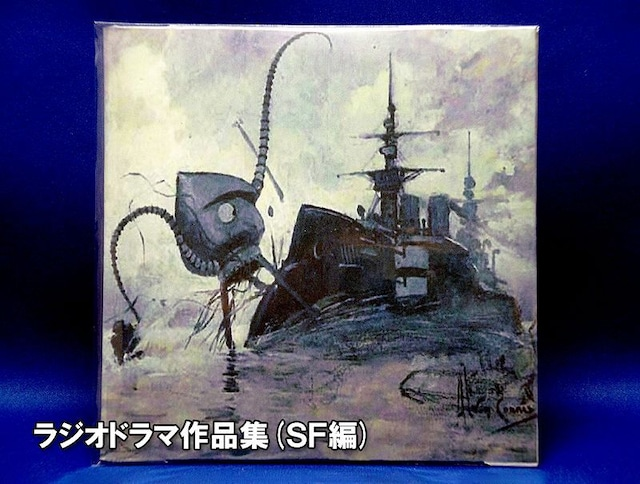 ラジオドラマ SF 宇宙戦争 H.Gウェルズ