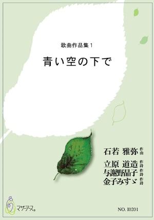 I0201青い空の下で(歌曲/石若雅弥/楽譜)