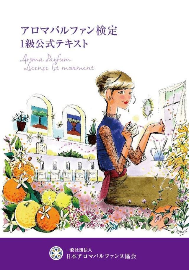 【講座】Parfum講座(APAJ)アロマパルファン検定1級