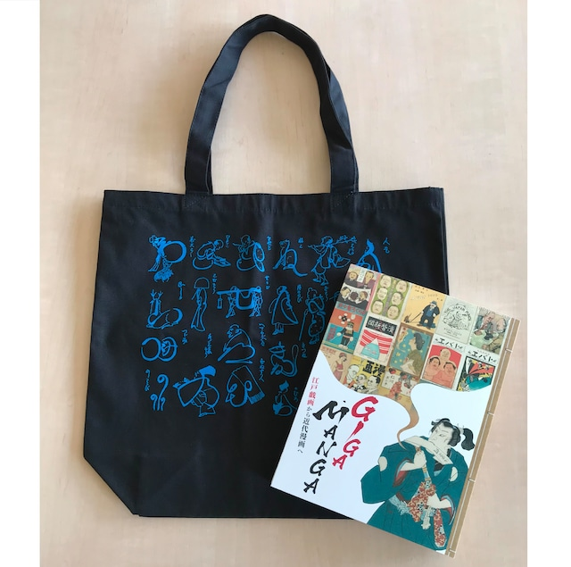 GIGA・MANGA 江戸戯画から近代漫画へ トートバッグ