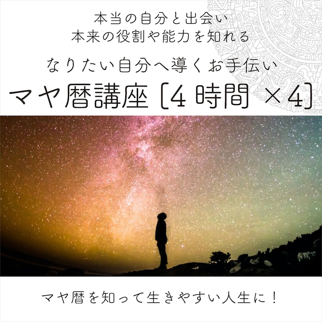 マヤ暦カウンセリング講座(4日コース)