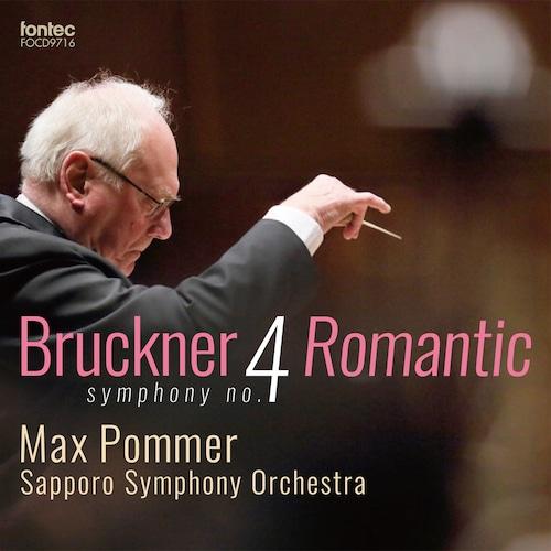 マックス・ポンマー 札幌交響楽団 ブルックナー:交響曲 第4番 変ホ長調 「ロマンティック」 ハース版