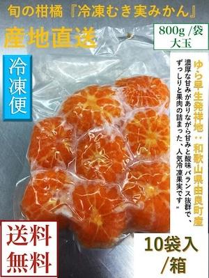 和歌山産 冷凍むき実みかん パック詰め(大玉)【冷凍便】【1袋/800g】1箱/10袋入り【送料無料】