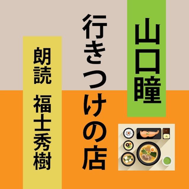 [ 朗読 CD ]行きつけの店  [著者:山口瞳]  [朗読:福士秀樹] 【CD4枚】 全文朗読 送料無料 オーディオブック AudioBook